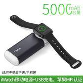 蘋果手錶磁力充電器Apple Watch3/iphone7/8p專用無線移動電源寶X igo
