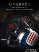 耳機頭戴式-西伯利亞S21電腦頭戴式吃雞耳機聽聲辯位戰場7.1聲道帶麥電競游戲高 提拉米蘇