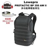 (贈相機背帶) Lowepro 羅普 多功能相機背包 PROTACTIC BP 350 AW II L216 專業旅行者 單眼 相機包 攝影背包