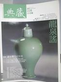 【書寶二手書T1/雜誌期刊_YAO】典藏古美術_228期_龍泉謠