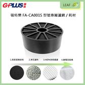 G-Plus 吸特樂 FA-CA001S 車用型 「 專屬瀘網 」 高效過濾PM2.5 負離子殺菌淨化 沸石活性碳去除臭