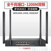MER1200G雙頻千兆企業級無線路由器 5G商用wifi大功率多WAN口公司辦公企業版-可卡衣櫃