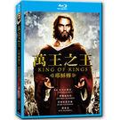 新動國際【萬王之王-耶穌傳 King of Kings】(BD+高畫質DVD) 藍光雙碟版