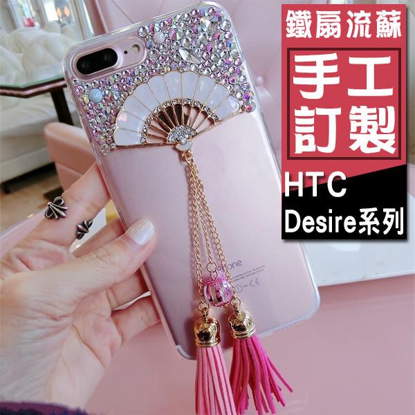 HTC Desire 10 pro Desire728 Desire830 Desire825 Desire 10 lifestyle 手機殼 客製化 訂做 鐵扇流蘇 水鑽殼 H4