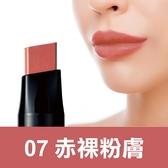 EXCEL 柔亮唇膏筆07赤裸粉膚 13g