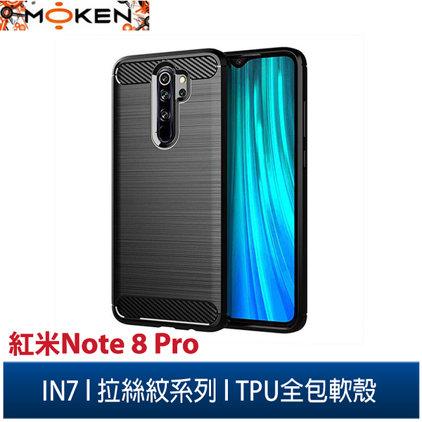 【默肯國際】IN7拉絲紋系列 紅米Note 8 Pro (6.53吋) 碳纖維硅膠保護殼 TPU軟殼 防摔抗震 輕薄 防滑