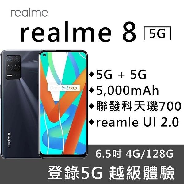 【南紡購物中心】realme 8 4G/128G 6.5吋 聯發科天璣700大電量5G智慧手機-飆速黑
