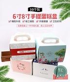 【10只裝】手提方形蛋糕盒子6/80寸方盒包裝盒【福喜行】