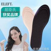 鞋墊ELEFT運動鞋墊透氣吸汗鞋墊籃球跑步鞋墊男女士舒適休閒軟鞋墊 貝芙莉