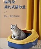 貓砂盆 貓砂盆全半封閉式貓廁所防外濺除臭大號小號貓屎盆貓沙盆貓咪用品 618大促銷YJT