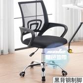 旋轉椅 電腦椅會議職員辦公椅 升降旋轉家用凳子 人體工學椅學生宿舍椅子T