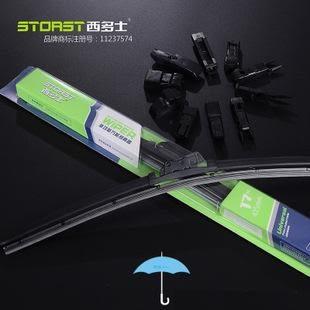 【買三送二】西多士萬用車種多功能無骨雨刷雨刷片(27吋)(適用任何車種)