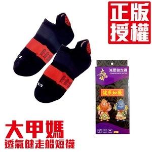 金德恩 台灣製造 大甲媽加持款透氣健走船短襪/媽祖/遶境/出巡/進香紅(M號)