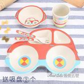 寶寶竹纖維餐盤兒童環保餐具創意卡通飯盤汽車盤碗可愛家用分格盤 後街五號