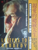 【書寶二手書T6/政治_NLJ】親愛的總統先生-世界公民叢書15