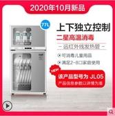 新品220v華凌JL05消毒櫃家用小型立式廚房臺式商用碗櫃碗筷新品