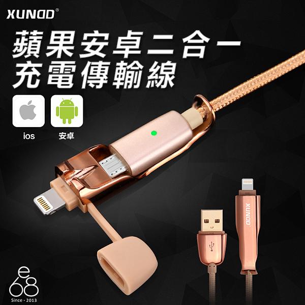 蘋果 安卓 ios Micro USB 二合一 傳輸 線 數據線 iPhone 三星 金屬 編織 充電線