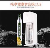 出口歐美 氣泡水機蘇打水機家用自制碳酸飲料機汽水機商用奶茶店HM 3c優購