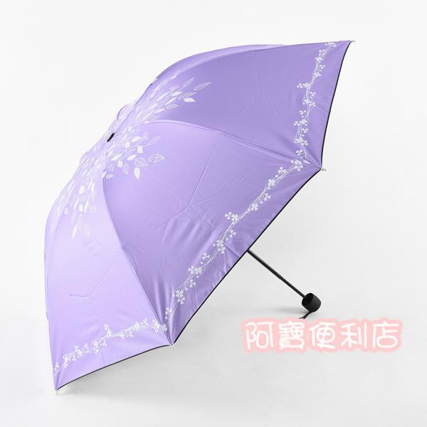 雨傘 2折 可愛幸運草 晴雨傘 雙用 抗曬 超大 現貨 獨賣 防風 自動傘 天堂傘 8002