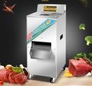 切肉機商用立式全自動不銹鋼切片切絲機電動多功能絞切菜機大功率HM 3C優購