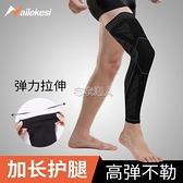 運動護膝男加長籃球長款護腿襪套膝蓋護套空調房薄款護套襪套 【快速出貨】