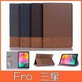 三星 TAb A7 T500 10.4吋 木紋平板套 平板皮套 插卡 支架 平板保護套
