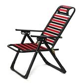 躺椅 健康椅 透氣彈力橡皮筋椅子午休折疊椅靠背椅辦公室休閒懶人躺椅YTL