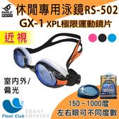 【SABLE黑貂】RS-502休閒型鏡框+ GX1極限近視鏡片(請備註左右眼150~1000度)