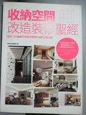 【書寶二手書T6/設計_XDI】收納空間改造裝修聖經_漂亮家居編輯部