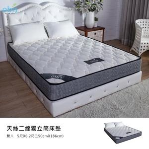 【obis】天絲二線獨立筒床墊5x6.2尺雙人