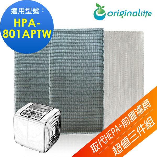 3入組 適用Honeywell HAP-801APTW / 802WTW (取代HEPA&活性碳)【Original life】長效可水洗 空氣清淨機濾網