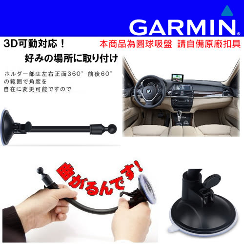 garmin nuvi 1450 1470 1470t 1480 765 42 52 50 gps延長吸盤導航車架吸盤支架圓球吸盤球頭吸盤支架