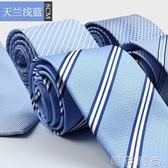 領帶 淺藍天蘭色湖藍色真絲領帶男正裝休閒商務領帶婚禮領帶8cm略窄版 唯伊時尚