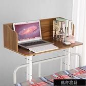 快速出貨 床上桌子 寢室上鋪懸空書架置物架簡約寫字桌大學生電腦桌床上書桌宿舍 【全館免運】