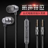 耳機耳塞臺式電腦用耳機入耳式游戲吃雞帶話筒專用cf耳麥