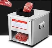 切片器 領匯電動商用不銹鋼切片切絲機全自動絞肉丁切肉片機切菜機 【全館免運】
