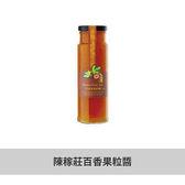 〔陳稼莊〕自然農法百香果果粒醬(300g)~TVBS一步一腳印,草地狀元