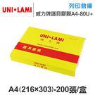 UNI-LAMI 威力牌 護貝膠膜 A4...
