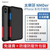太樂芬 NMDer 抗汙防摔邊框 iPhone XR Xs Max 潮流 時尚 軍規防摔