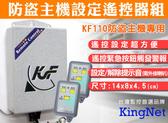 監視器 防盜安全 設定主機遙控器組 保全主機 遙控器感應 設定遙控器 KF110專用 台灣安防