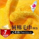 台灣製 24兩 純棉吸水毛巾--單染(12條裝)  [86662]