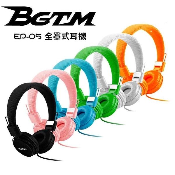 ★BGTM★EP-05 可摺疊立體聲頭戴式耳機