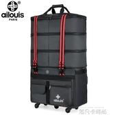 愛路易158航空托運袋萬向輪出國飛機旅行箱搬家大容量折疊行李包QM 依凡卡時尚