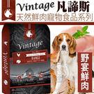 【培菓平價寵物網】Vintage凡諦斯》...