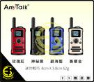 ES數位 AnyTalk FRS-911 免費寫頻 1W 輕巧便攜 無線對講機 診所 餐廳 露營 KTV FRS911