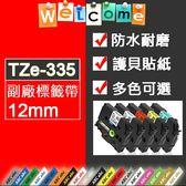 【好用防水防油標籤】BROTHER TZe-335/TZ-335副廠標籤帶(12mm)~適用PT-D200SN.PT-P700.PT-D200LB