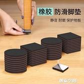 橡膠椅子腳墊防滑貼靜音耐磨桌腳墊保護地板家具沙發床腿凳子腳墊 創意新品