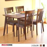 【RICHOME】阿瑟餐桌椅組-1桌4椅-宅組-胡桃