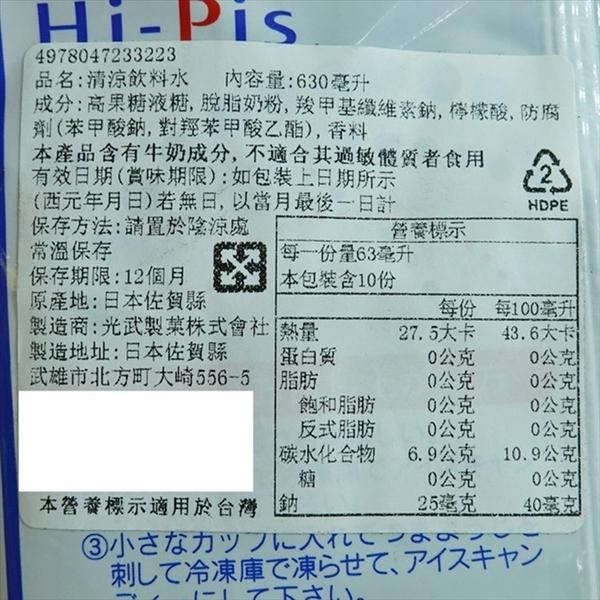 光武乳酸冰棒 63ml x10入【4978047233223】(日本零食)