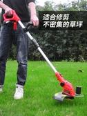 割草機充電式鋰電池電動割草機小型家用充電打草機草坪機剪雜草機除草機H